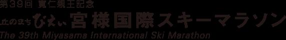 丘のまちびえい宮様国際スキーマラソン2016