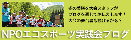 NPO美瑛エコスポーツ実践会ブログ