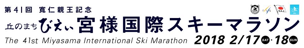 寬仁親王記念 第41回丘のまちびえい宮様国際スキーマラソン【公式】