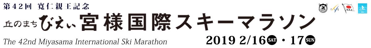 寬仁親王記念 第42回丘のまちびえい宮様国際スキーマラソン【公式】