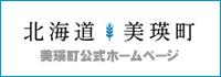 美瑛町公式ホームページ